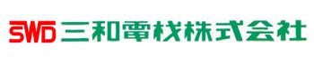 三和電材株式会社